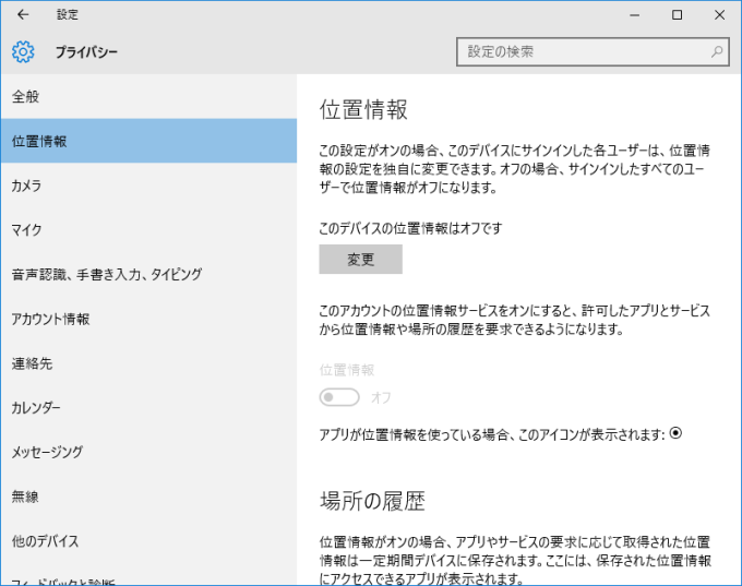 Windows10_privacy_d