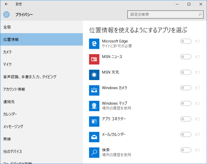 Windows10_privacy_e