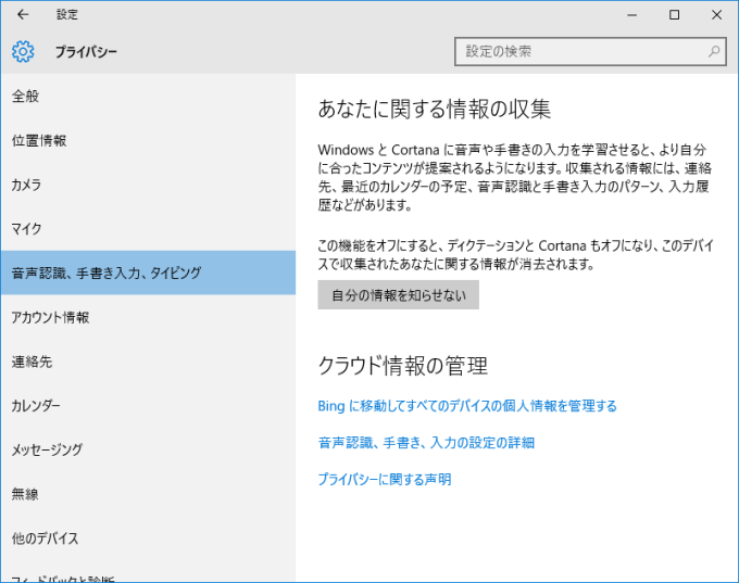 Windows10_privacy_h