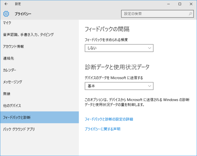 Windows10_privacy_p