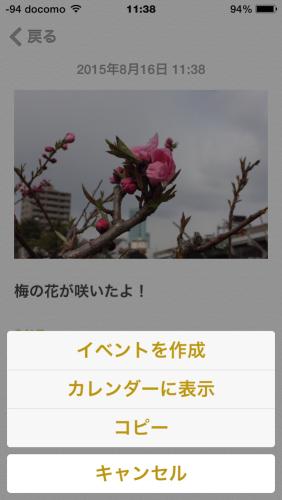 iOS_memo_e