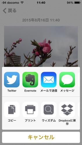iOS_memo_g