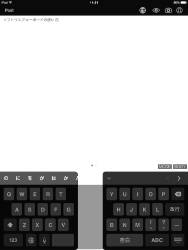 iPad_SoftwareKeybord_b