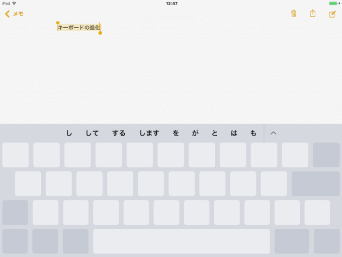 iOS9Keyboard_c