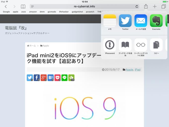 iOS9MemoApp_g