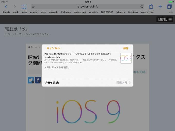 iOS9MemoApp_h