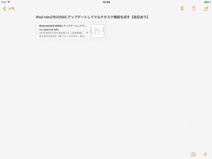iOS9MemoApp_i