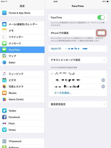 iPhoneCellularCalls