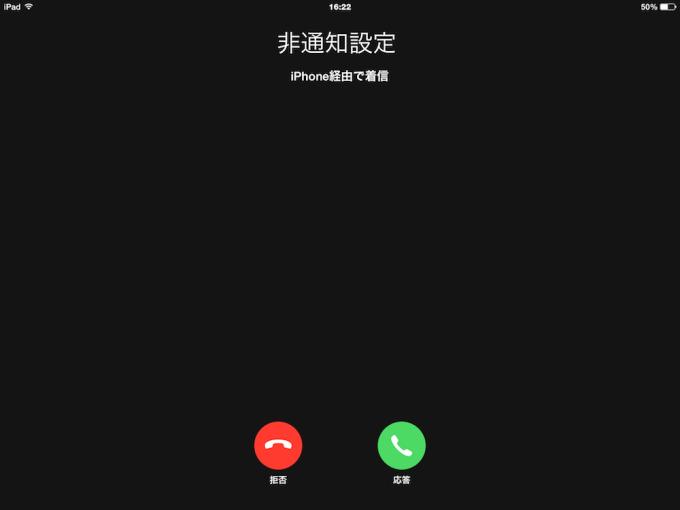 iPhoneCellularCalls01