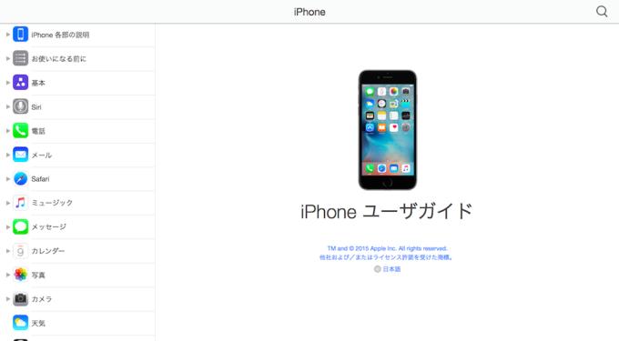 iPhoneUsersGuide