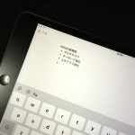 iOS9で超絶進化を遂げたキーボードとメモアプリが有能すぎて、iPad mini2での作業がさらにはかどる!!