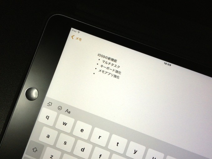 ios9keyboard_memoapp