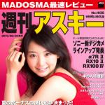 週刊アスキーの直近バックナンバー18冊が、1冊100円で期間限定超特価発売中!!
