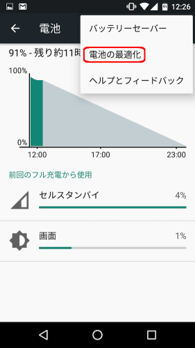 Android6.0 Marshmallow_d