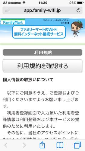 FamilyMart_Wi-Fi_b