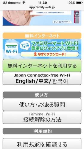 FamilyMart_Wi-Fi_d
