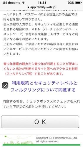 FamilyMart_Wi-Fi_g