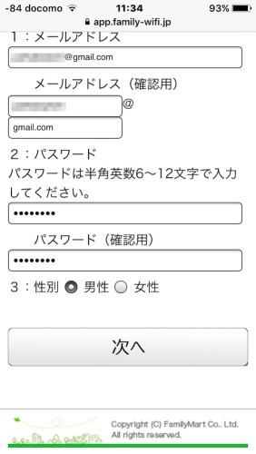 FamilyMart_Wi-Fi_h