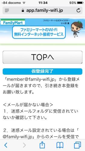 FamilyMart_Wi-Fi_i