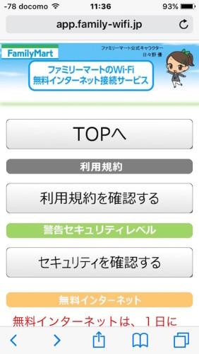 FamilyMart_Wi-Fi_j