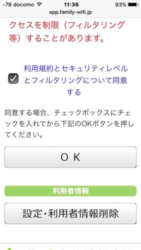 FamilyMart_Wi-Fi_k