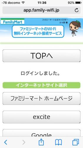 FamilyMart_Wi-Fi_l