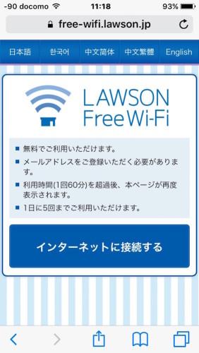 LAWSON_Wi-Fi_b