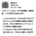 iPhone5sを使っている人は、今すぐiOS9.1にアップデートしておけ!?
