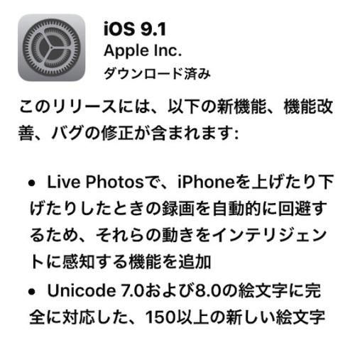 iOS9.1