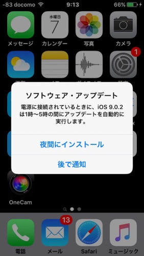 iOS9_NightUpdate_a