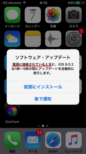 iOS9_NightUpdate_d