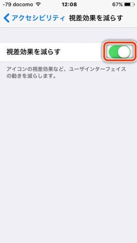 iphone5s_speeding_b