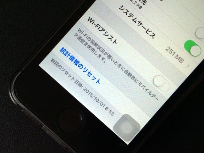 wi-fi_assist