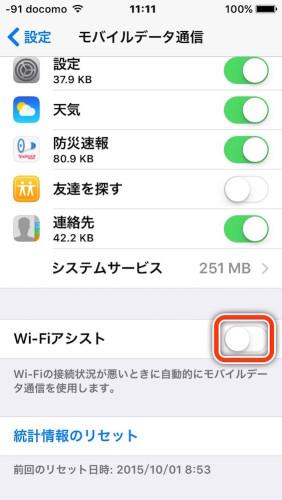 wi-fi_assist_a