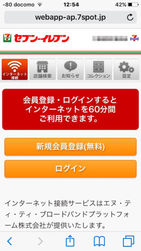 7-11_Wi-Fi_d