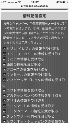 7-11_Wi-Fi_g