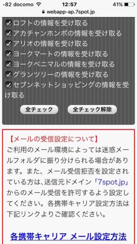7-11_Wi-Fi_h
