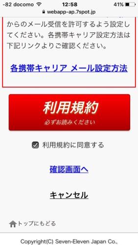 7-11_Wi-Fi_i