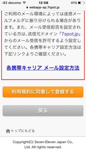 7-11_Wi-Fi_k