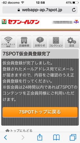 7-11_Wi-Fi_l