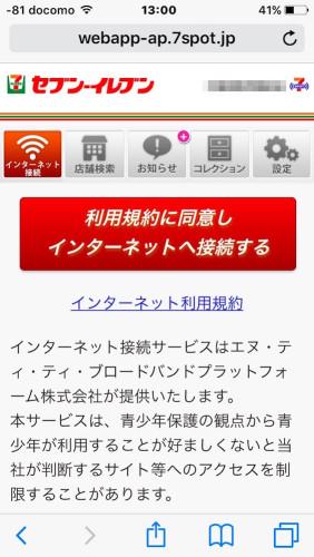 7-11_Wi-Fi_m