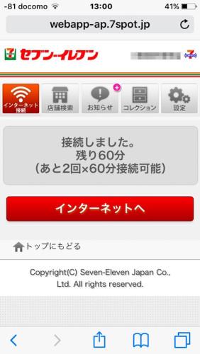 7-11_Wi-Fi_n
