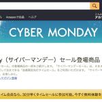 サイバーマンデーって何!? それは2015年最後にして最大のAmazonのセールだ!!
