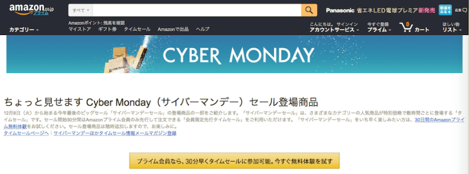Amazon_CyberMonday