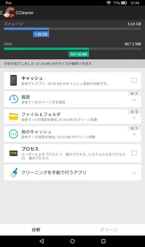 CCleaner_b