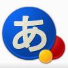 El Capitanでライブ変換が可能になったけど、やっぱりコイツが使いやすい! 「Google日本語入力」の裏ワザ5選
