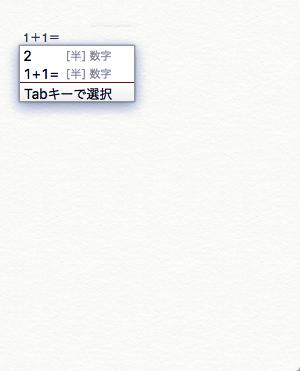 Google Japanese Input_a