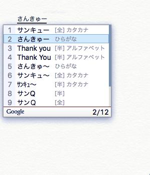 Google Japanese Input_c