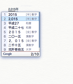 Google Japanese Input_e