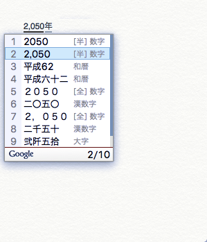 Google Japanese Input_f